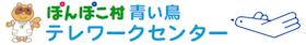 養老複合施設ぽんぽこ村 テレワークセンター